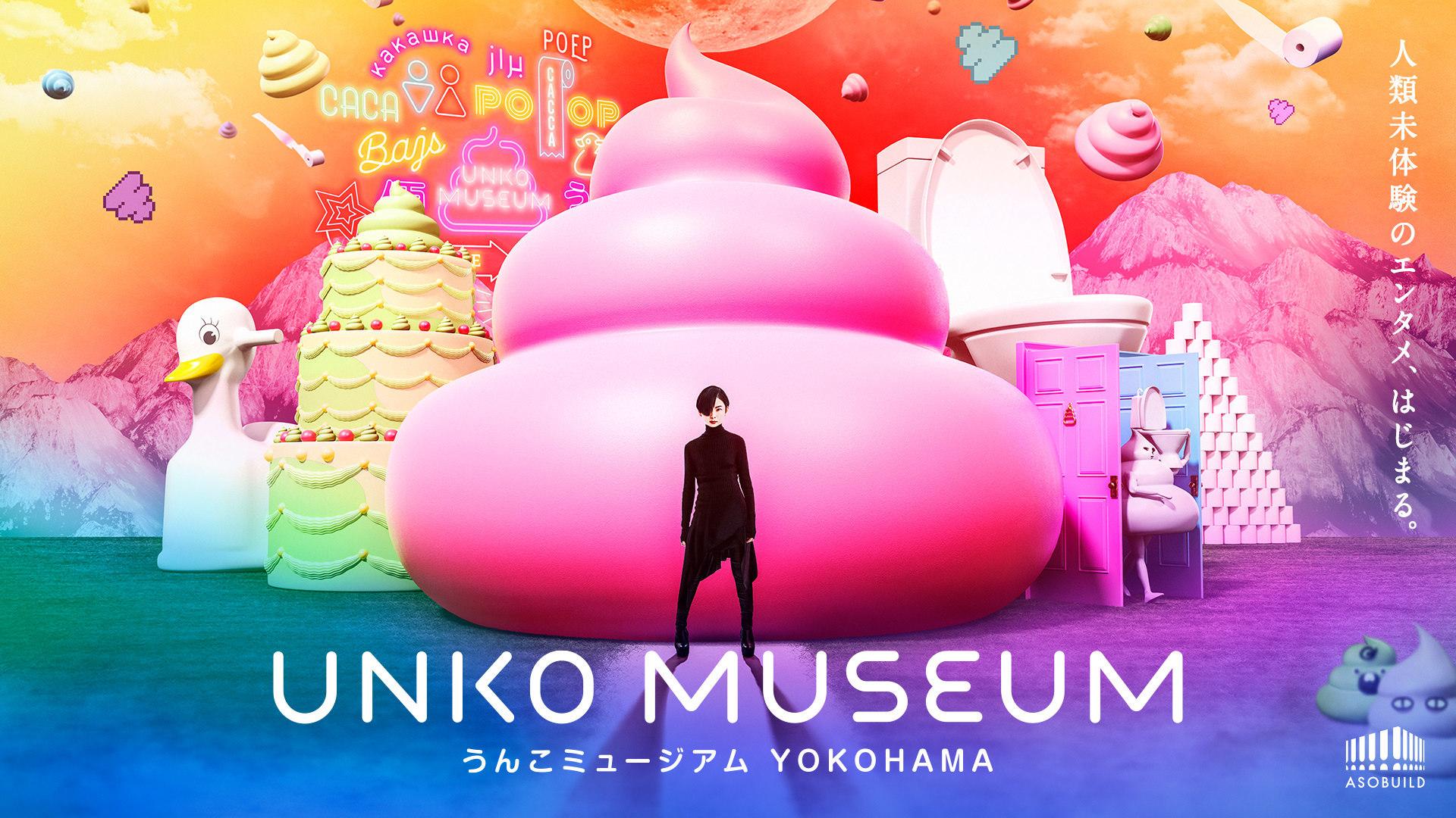 UNKO MUSEUM YOKOHAMA